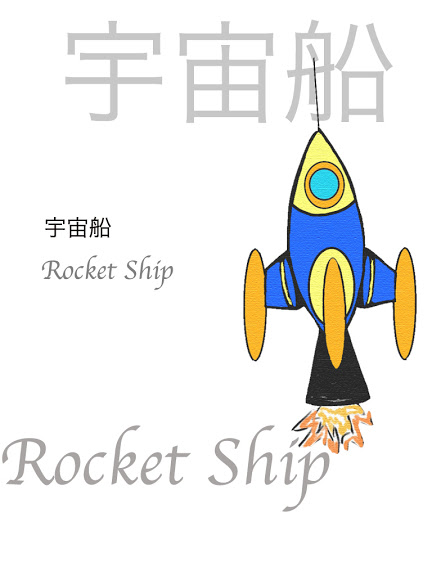 Spacerocket