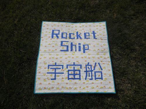 Rocket_Ship_Quilt
